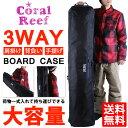【CORAL REEF/コーラルリーフ】 ボードバッグ SNOWBOARD CASE 150 159 オールインワン ボードケース