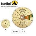 Tentipi テンティピ テントアクセサリー ポールプレート 【TENTARP】【PEGU】