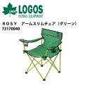 【ロゴス/LOGOS】 ファニチャ ROSY アームスリムチェア(グリーン) 73170040 【FUNI】【CHER】 お買い得