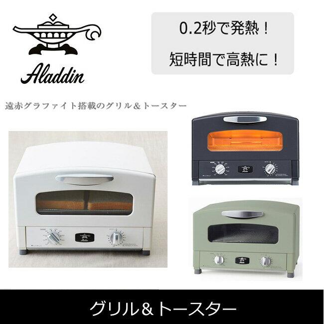 Aladdin アラジン グラファイト トースター AET-G13NW/CAT-G13AG 【雑貨】 トースター 即日発送