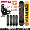 【全品カードで+7倍】2017 CAPITA/キャピタ CAPITA キャピタ スノーボード ビンディング2点セット 板 THUNDER STICK UNION...
