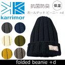 【メール便対応】 カリマー Karrimor folded beanie +d(ホールデッド ビーニー) 【帽子】 ビーニー|ニット帽|保温性|防寒