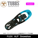 セール開催中!2017 【TUBBS SNOWSHOES/タブス・スノーシュー】 スノーシュー Women's FLEX ALP Snowshoe 【ブーツ】 日本正規品 即日発送