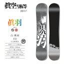 2017 眞空雪板等 マクウ 眞羽 MAU/白/152/M17W2 【板】