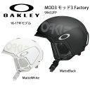 セール開催中!2017 オークリー OAKLEY ヘルメット helmet MOD3 モッド3 Factory 99432FP スノーボード スノボ スキー ウ...