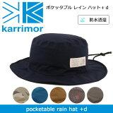 【2017春夏新作】カリマー Karrimor pocketable rain hat +d ポケッタブル レイン ハット +d 【帽子】 帽子 ハット ファッション アウトドア フェス 防水透湿