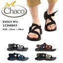 【プレゼント付】Chaco チャコ サンダル M's ZVOLV メンズ Z ヴォルブ 12366043 【靴】日本正規品 Chaco|メンズ|サンダル|アウトドア|スポーツサンダル