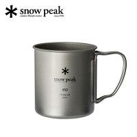 スノーピーク (snow peak) マグカップ チタンシングルマグ 450 MG-143 【BBQ】【COOK】【SP-TLWR】テーブルウェア チタン製 アウトドア キャンプ オフィス キッチン 【clapper】の画像