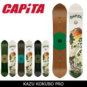 2018 CAPITA/キャピタ スノーボード KAZU KOKUBO PRO 【板】メンズ 日本正規品 align=