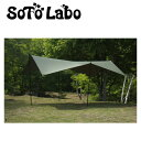 ★ SotoLabo ソトラボ cotton KOKAGE tarp ARMY GREEN KT-AG 【TENTARP】【TARP】タープ 日よけ キャンプ アウトドア