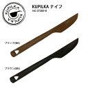 クピルカ KUPILKA ナイフ 3728015 【雑貨】食...