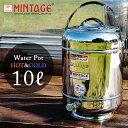 ★ MINTAGE ミンテージ ウォータージャグ Hot&Cold Water Pot innova 10 Litres 保温保冷 【BTLE】