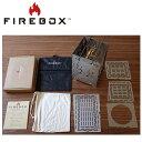 【エントリー&楽天カード使用で最大P9倍! 3/16 10時〜】FIREBOX ファイヤーボックス