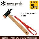 即日発送!【スノーピーク/snow peak】テント・タープ小物/ペグハンマー PRO.C/N-001 【SP-TACC】 お買い得