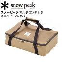 【スノーピーク/snow peak】フィールドギア/スノーピーク マルチコンテナ Sユニット/UG-078 【SP-COTN】 お買い得 【clapper】