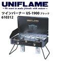 【全品カードで+7倍】ユニフレーム UNIFLAME ツインバーナー US-1900 ブラック/610312 【UNI-BRNR】 即日発送