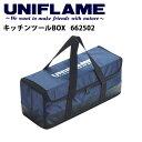 ユニフレーム UNIFLAME キッチンツールBOX/662502 【UNI-COOK】