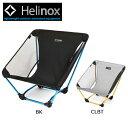 【エントリーでP5倍1/21 09:59迄】ヘリノックス HELINOX ヘリノックス グラウンドチェア 日本正規品 椅子 チェア アウトドア フェス 軽量