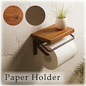 トイレットペーパー ホルダー シングル アンティーク アイアン ペーパー