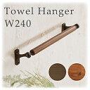タオルハンガー W240 ** 木×アイアン **【日本製】アンティーク アイアン 木製 タオル掛け