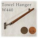 タオルハンガー W440 ** 木×アイアン **【日本製】アンティーク アイアン × 木製 タオル掛け