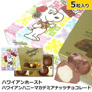ハワイアンホースト ハワイアンハニーマカデミアナッツチョコレート