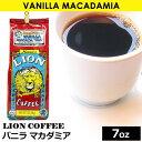 ライオン コーヒー バニラマカダミア プレゼント