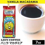 ハワイのお土産に☆ライオンコーヒー〈バニラマカダミア〉 7oz(198g)  ハワイのお土産定番コーヒー人気NO,1フレーバー 【あす楽対応関東】【YDKG-kd】【RCP】【楽ギ