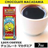 ハワイのお土産に☆ライオンコーヒー〈チョコレートマカダミア〉 7oz(198g)  【あす楽対応関東】【YDKG-kd】【RCP】【楽ギフ包装】【ハワイ コーヒー】