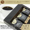ボックス付☆ロイヤルコナコーヒー【バニラマカダミア】 8oz(227g)×3袋 コナ10% ギフト