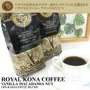 ロイヤルコナコーヒー【バニラマカダミア】8oz(227g) コナ10%フレーバーコーヒー/お土産/