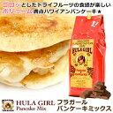 ハワイの人気パンケーキミックス☆フラガール パンケーキ&ワッフルミックス【コナコーヒーフレーバーチョ