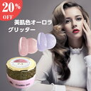 【最大20% クーポン】 美肌色オーロラグリッター 12色全...
