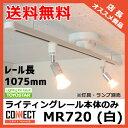 【あす楽・即納品】 配線ダクトレール 照明 ライティングレール 間接照明 リビング ダイニング 寝室 MR720 トヨスター…