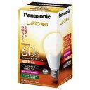 【あす楽・即納】 パナソニック LED電球 電球色 E26 60W形相当 810lm LDA8L-G/K60E/S/W