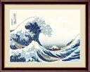 【メーカー直送】 絵画 額絵 壁掛け 日本画 神奈川沖浪裏 葛飾北斎 F4 42×34cm