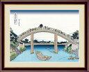 【メーカー直送】 絵画 額絵 壁掛け 日本画 深川万年橋下 葛飾北斎 F4 42×34cm