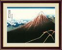【メーカー直送】 絵画 額絵 壁掛け 日本画 山下白雨 葛飾北斎 F6 52×42cm