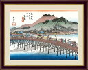 【メーカー直送】 絵画 額絵 壁掛け 日本画 京都 三条大橋 歌川広重 F6 52×42cm