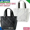 【レディース/女性用】【2020年モデル】【YONEX】 WOMEN'S MINI TOTE BAG MT-0853F ヨネックス ウィメンズ ボストンバッグ ゴルフバッグ/ブラック、ホワイト 約22.5×12×22cm/315g【日本正規品】【送料無料】