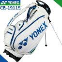 【2021年モデル】【ヨネックス】 PRO MODEL REPLICA STAND BAG CB-1911S/ホワイト プロモデル レプリカ スタンドバッグ 9.0型/47インチ対応/3.8kg CADDY BAG/キャディバッグ【YONEX】【送料無料】