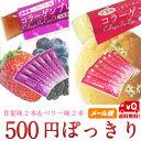 【送料無料】コラーゲンプレケア 500円ぽっきり コラーゲン...