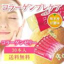 コラーゲンプレケア 甘夏味 30本入 コラーゲンゼリー エイジングケア 美容サプリ 乾燥 潤い ハリ...