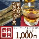 【送料無料】国産ごぼう茶 話題の若返り茶 ダイエット茶 熊本産ごぼう茶 (ティーパック30ケ入) 1000円ぽっきり メール便限定(代引不可) 05P03Dec16