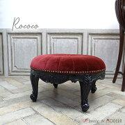 フレンチロココ オットマン 丸椅子 レッド 赤 ベルベット 1165-8f41b