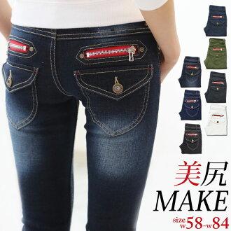 Denim jeans skinny ★ 10024 ★ snazzy zipper design! Cute flap pocket wallet also iPhone ♪ / women / bottoms / / stretch / sale / denim skirt / salad pantsu / Lolita jeans Levi's red pepper