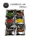 CCR おすすめコーヒー6種お試しセット(18杯分)30g×6種
