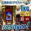 CCR  SP アイスコーヒー ブレンド 極深煎り 1kg 豆のまま