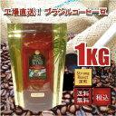 CCR SP ブラジルブレンド コーヒー豆 2.2lb(1kg) 細挽