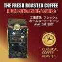 コーヒー豆 送料無料 アラビカンボディ ブレンド コーヒー 250g ( 8,8oz ) 【 豆 or 挽 】クラシカルコーヒーロースター